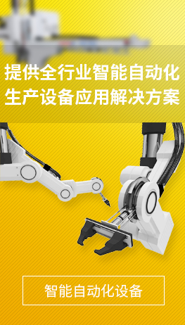 智能自動化設備解決方案
