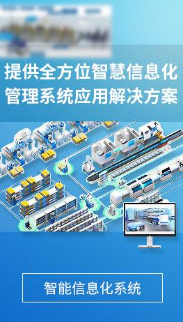 智能信息化系統解決方案